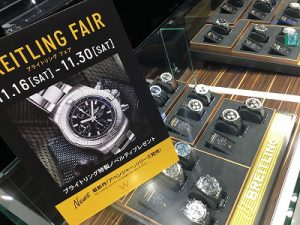 BREITLINGフェア
