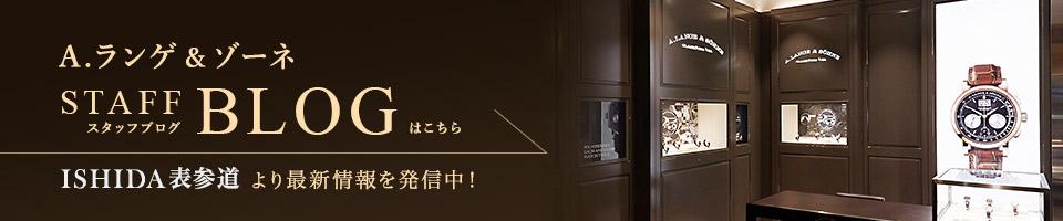 A.ランゲ&ゾーネ(A.LANGE&SÖHNE)スタッフブログ ISHIDA表参道より最新情報を発信中!