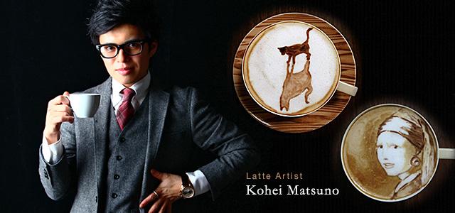 ラテアート ラテアーティスト:Kohei Matsuno