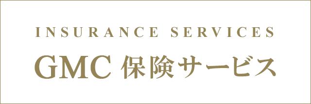 GMC保険サービス