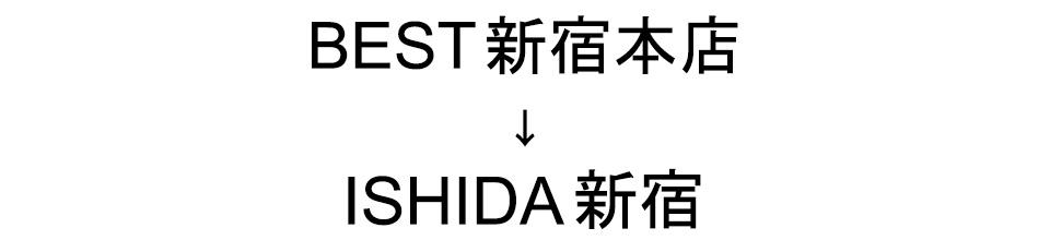 BEST新宿本店 → ISHIDA新宿