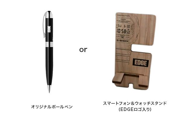 「オリジナルボールペン」または「スマートフォン&ウォッチスタンド(EDGEロゴ入り)」