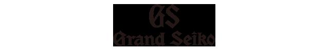 Grand Seikoロゴ