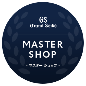 Grand Seiko マスターショップ