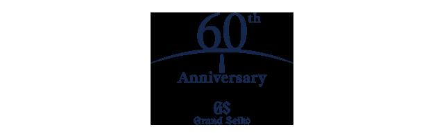 Grand Seiko 60周年記念ロゴ