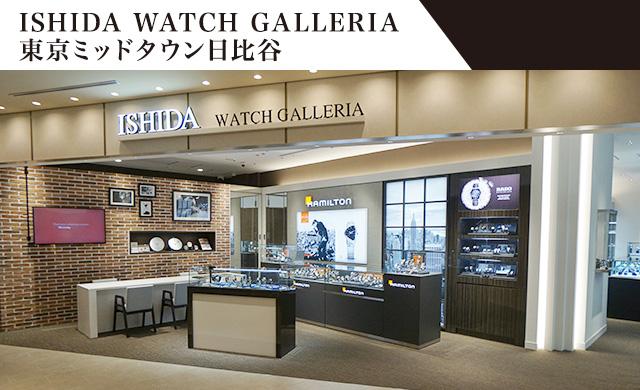 ISHIDA WATCH GALLERIA 東京ミッドタウン日比谷