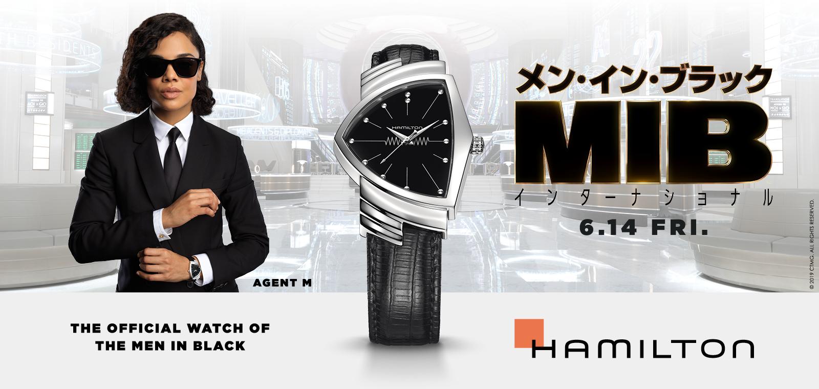 ハミルトン『メン・イン・ブラック™:インターナショナル』