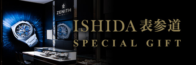 ISHIDA表参道 SPECIAL GIFT