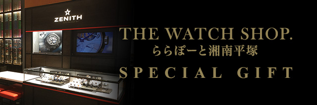 THE WATCH SHOP. ららぽーと湘南平塚 SPECIAL GIFT