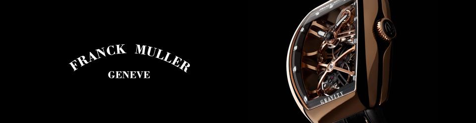 フランク ミュラー(FRANCK MULLER)