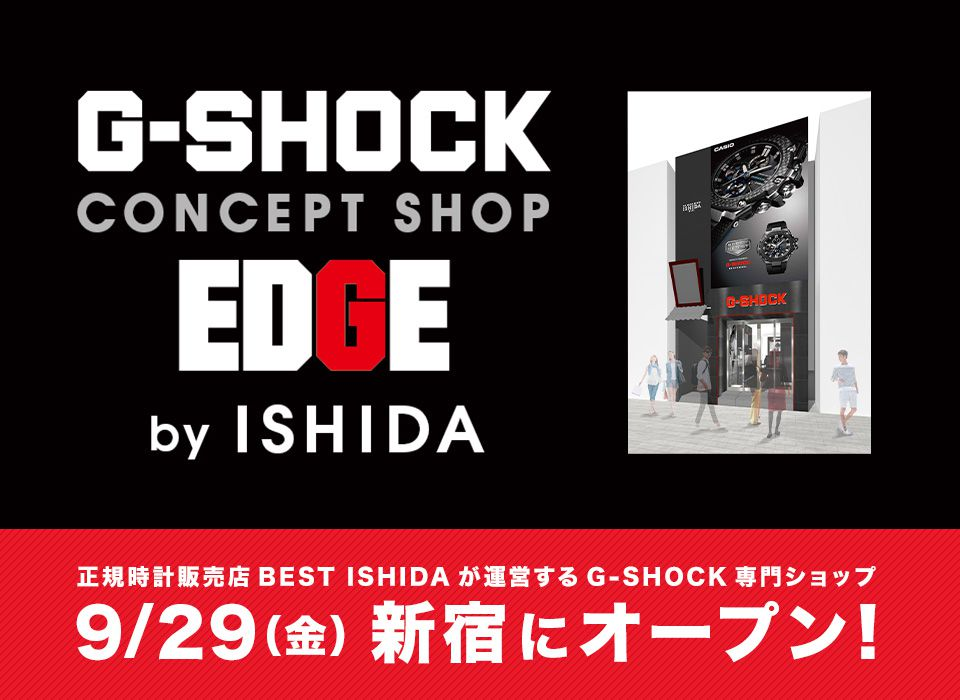 「G-SHOCK CONCEPT SHOP『EDGE』by ISHIDA」 2017年9月29日(金) 新宿にオープン!