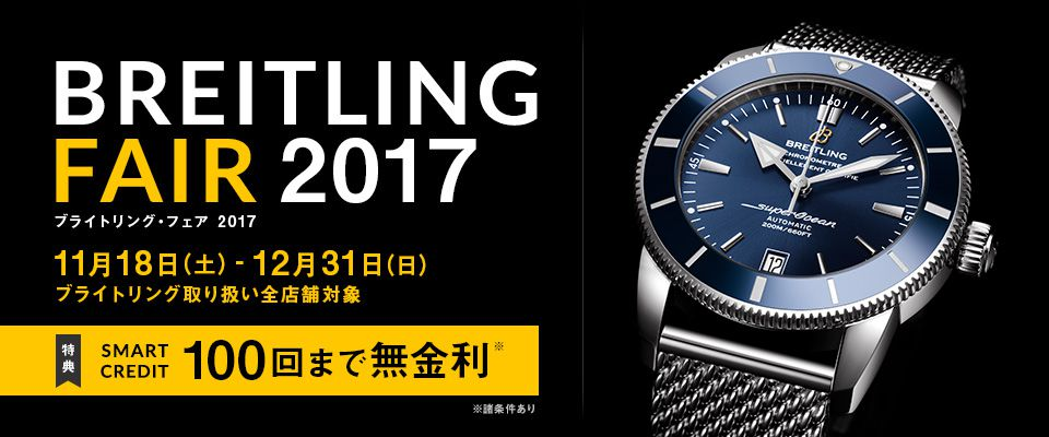 BREITLING フェア 2017