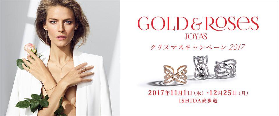 GOLD&ROSES クリスマスキャンペーン2017