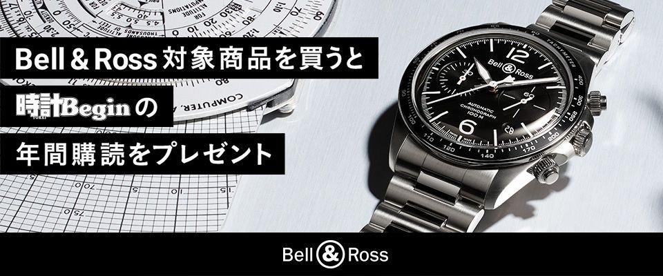 "BELL & ROSS × 時計Begin「NEW ""VINTAGE"" ローンチキャンペーン」"