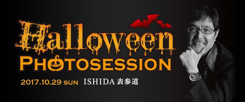 ハロウィーン フォトセッション ISHIDA表参道