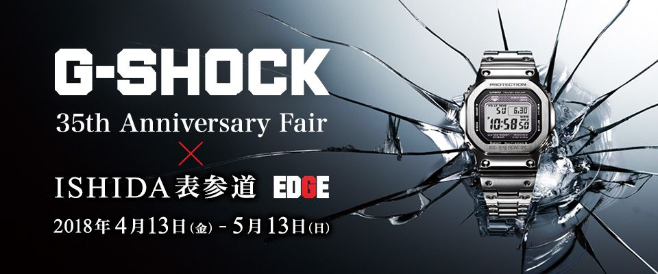 G-SHOCK 35周年×ISHIDA表参道 フェア
