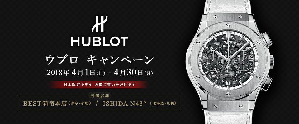 newest f08b4 c5775 HUBLOT キャンペーン|時計・腕時計の正規販売店 BEST ISHIDA