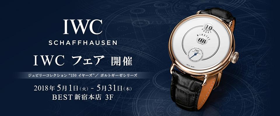 IWC フェア BEST新宿本店