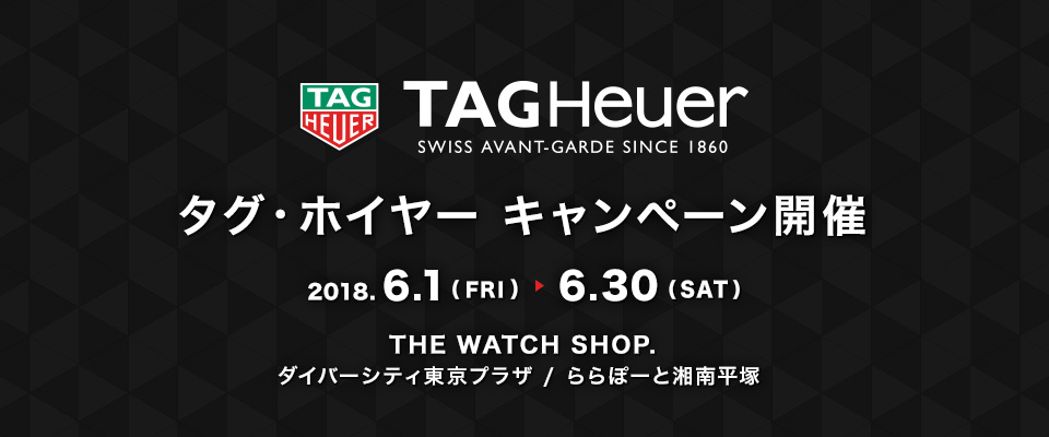 TAGHeuer キャンペーン