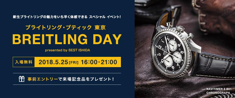 BREITLING DAY | 5/25(金)16:00-21:00