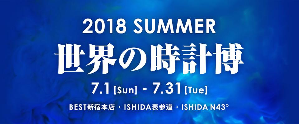 世界の時計博 2018 SUMMER