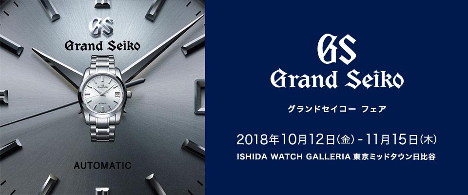 f96b8f4bb5 Grand Seiko フェア|イベント・フェア|時計・腕時計正規販売店 BEST ISHIDA