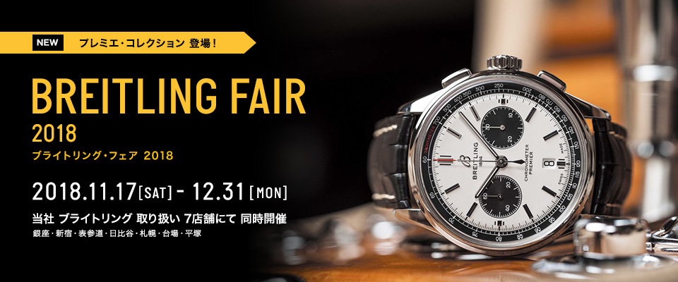 BREITLING フェア 2018