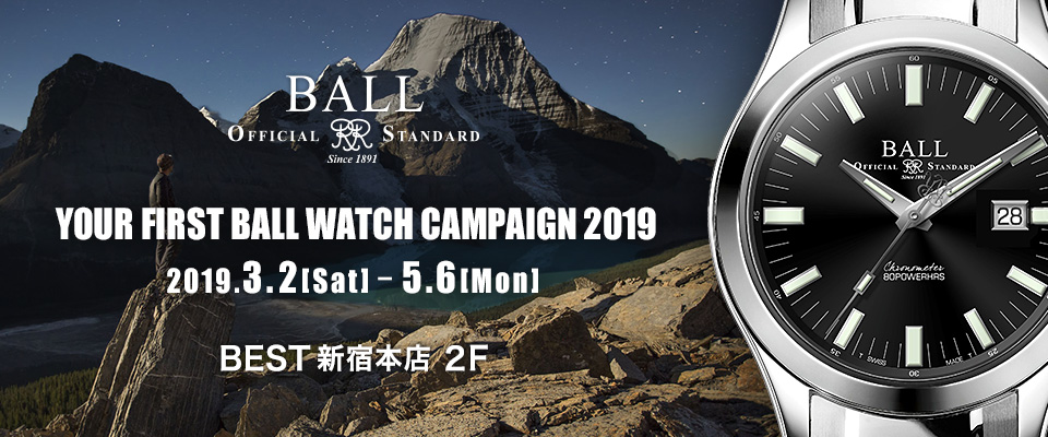 YOUR FIRST BALL WATCH CAMPAIGN 2019