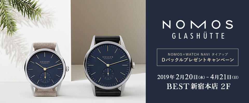 NOMOS×WATCH NAVI タイアップ Dバックルプレゼントキャンペーン