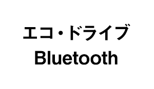 エコ・ドライブ Bluetooth - Eco Drive Bluetooth