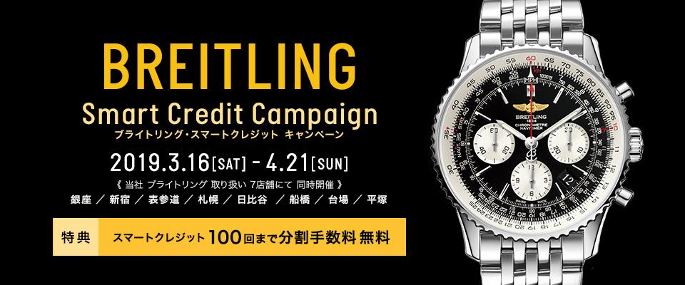 BREITLING スマートクレジット キャンペーン