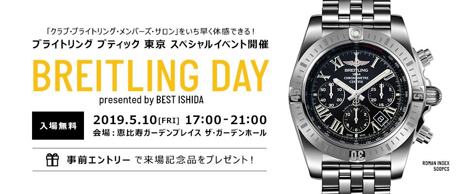 BREITLING DAY | 5/10(金)17:00-21:00