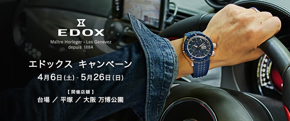 EDOX キャンペーン