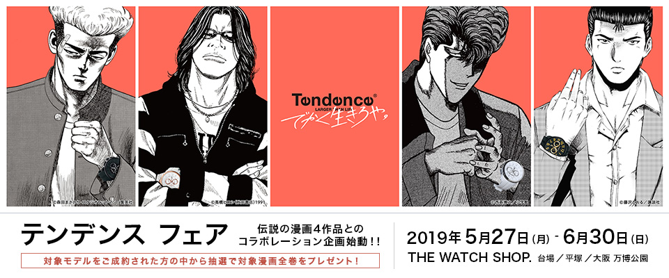 Tendence フェア