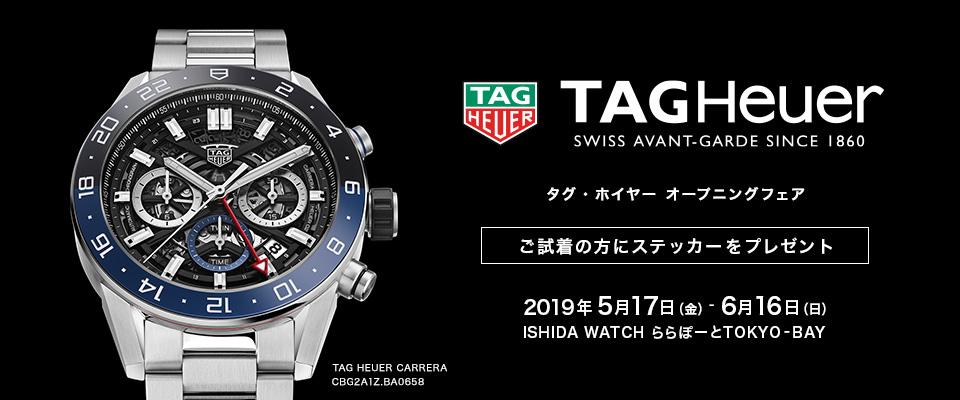 huge selection of cc39c 3df81 TAG Heuer オープニングフェア|時計・腕時計の正規販売店 BEST ...