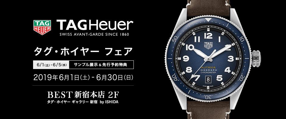 TAG Heuer フェア(タグ・ホイヤー ギャラリー 新宿 by ISHIDA)