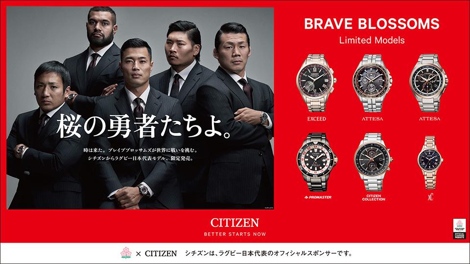 ラグビー日本代表、ブレイブブロッサムズ