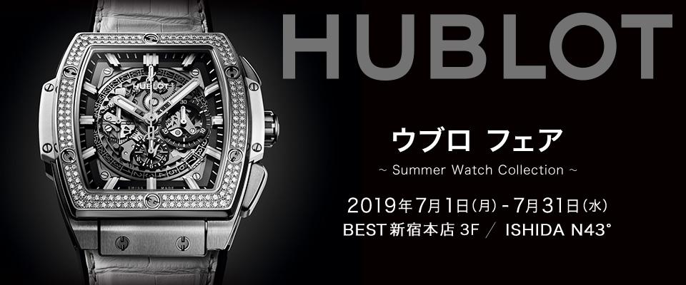 cheaper c5b10 f87e6 ウブロ フェア ~Summer Watch Collection~|時計・腕時計の ...
