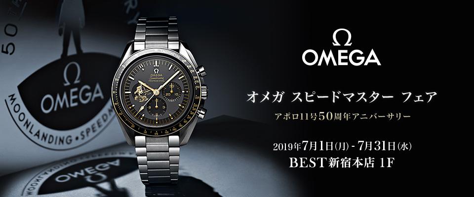 OMEGA スピードマスター フェア ~アポロ11号50周年アニバーサリー~