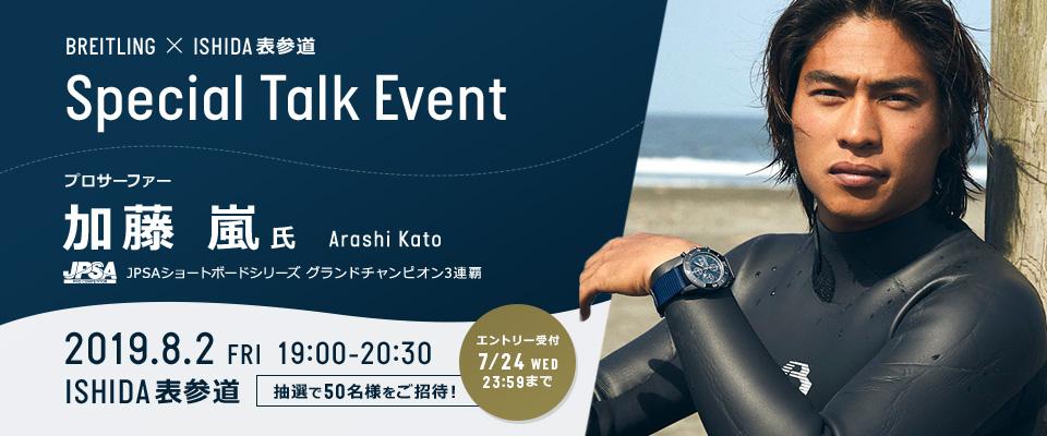 JPSAショートボードシリーズ グランドチャンピオン3連覇 プロサーファー 加藤 嵐 氏 Special Talk Event