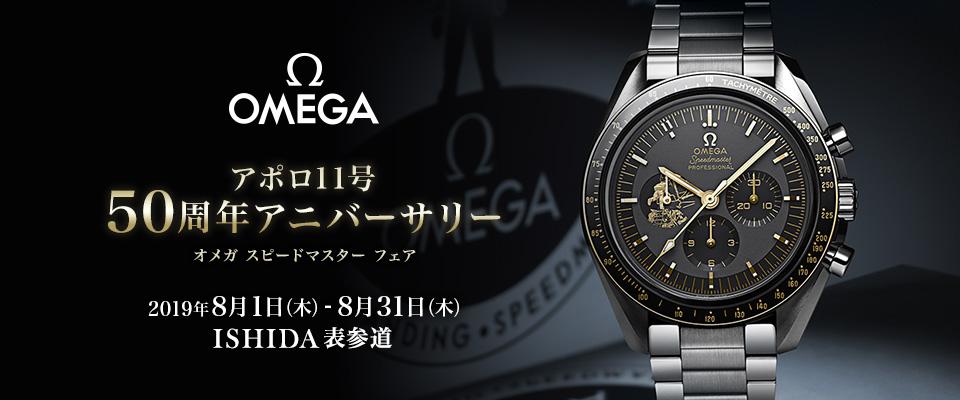 OMEGA スピードマスター フェア – アポロ11号50周年アニバーサリー –