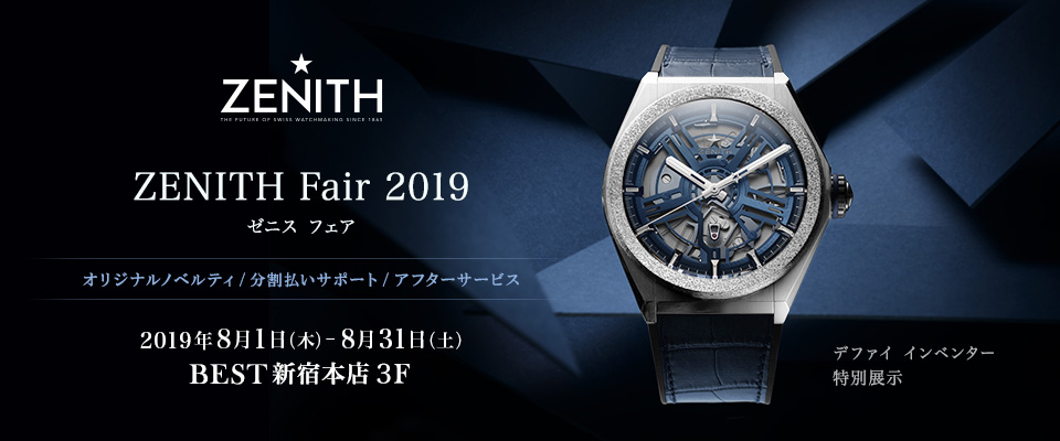 ZENITH Fair 2019