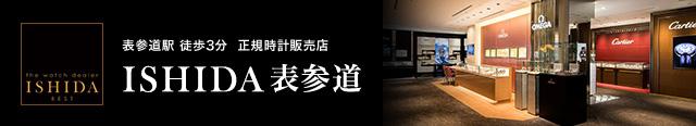 表参道駅徒歩3分 正規時計販売店ISHIDA表参道