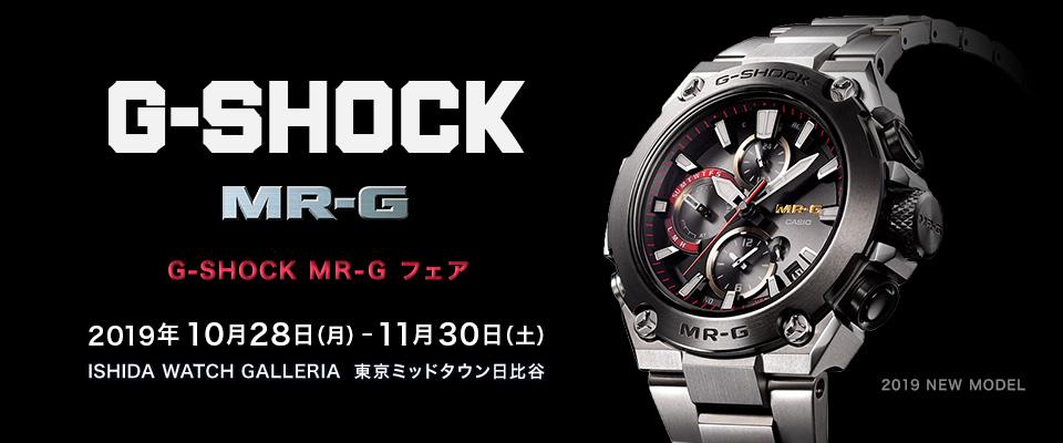 G-SHOCK MR-G フェア