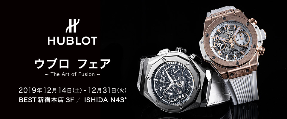 HUBLOT Fair ~The Art of Fusion~