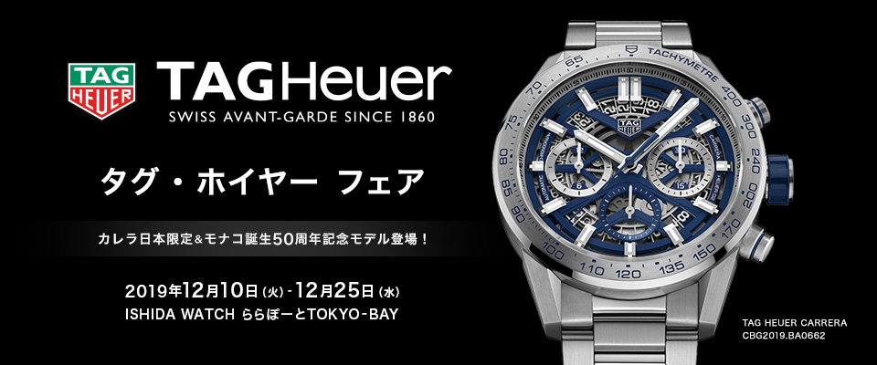 TAG Heuer フェア