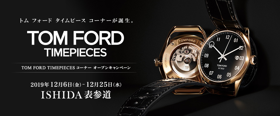 TOM FORD TIMEPIECES コーナー オープンキャンペーン