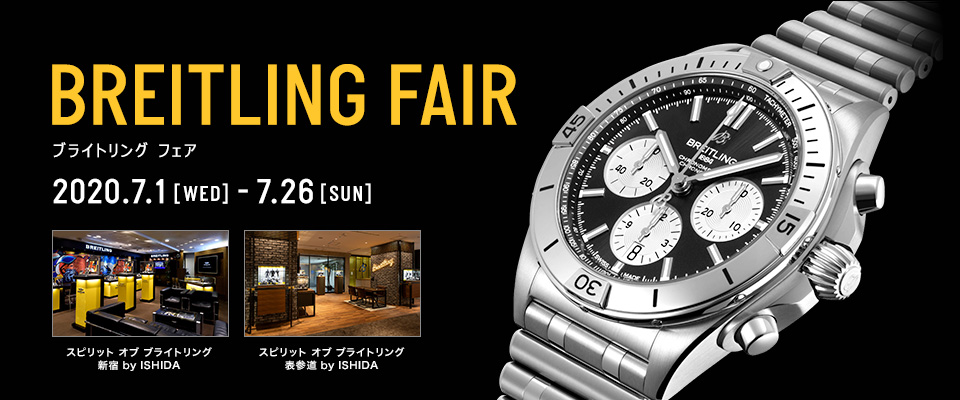 BREITLING フェア