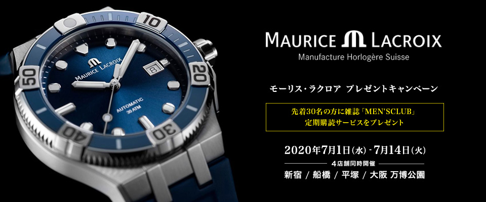 MAURICE LACROIX プレゼントキャンペーン