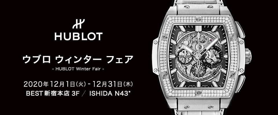 HUBLOT Winter Fair